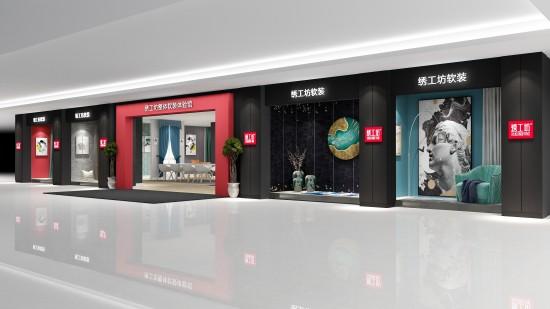 2020绣工坊品牌整体软装大升级!