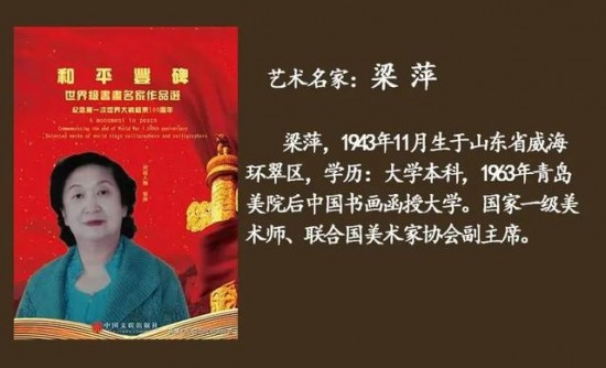 中國國畫名家梁萍作品在線展銷