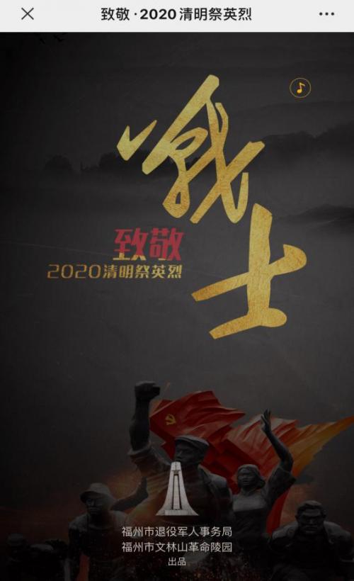 """福建省福州市开展""""战士—致敬·2020清明祭英烈""""系列主题活动"""