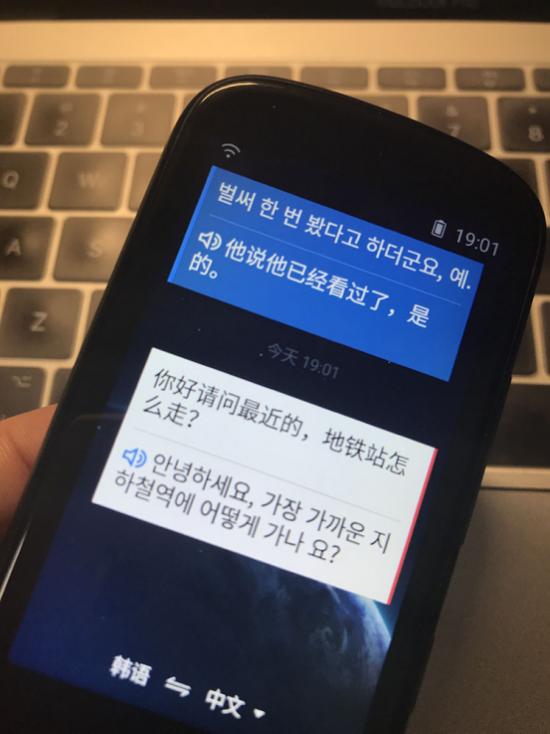 讯飞翻译机3.0中韩文口语在线翻译测试快速。