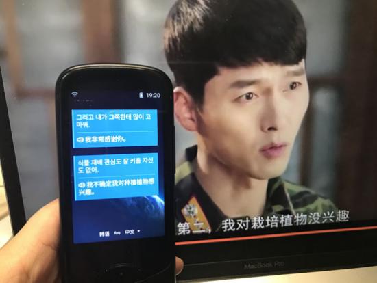 《爱的迫降》片段一翻译测试,讯飞翻译机3.0翻译结果快速。