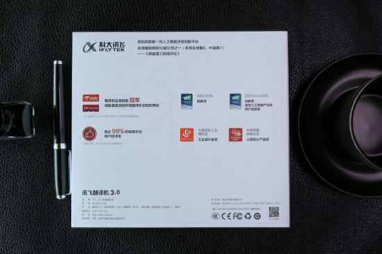 讯飞翻译机3.0,包装封套背面
