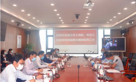 湛江市政府领导率队赴广东南粤银行调研党建工作