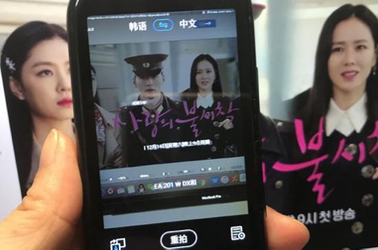 讯飞翻译机3.0,《爱的迫降》海报拍照翻译准确。