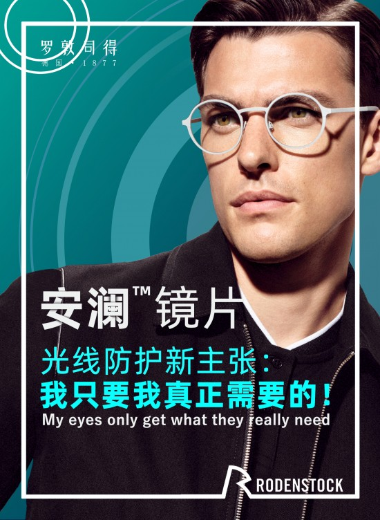 安澜镜片:罗敦司得专业光线防护镜片荣耀上市