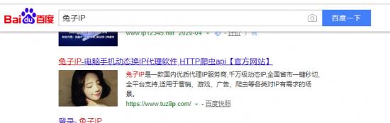 兔子IP-国内最大的动态IP服务商,百万级动态IP无限换。