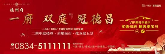 IMC——首創4+1房設計,德昌奢闊新高度!