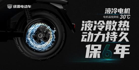 作为中国十大名牌电动车,绿源究竟强在哪里?