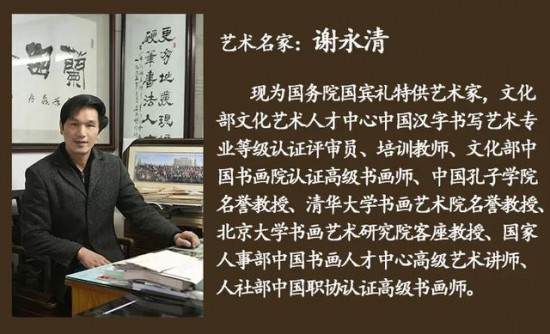 中国书画名家谢永清作品在线展销