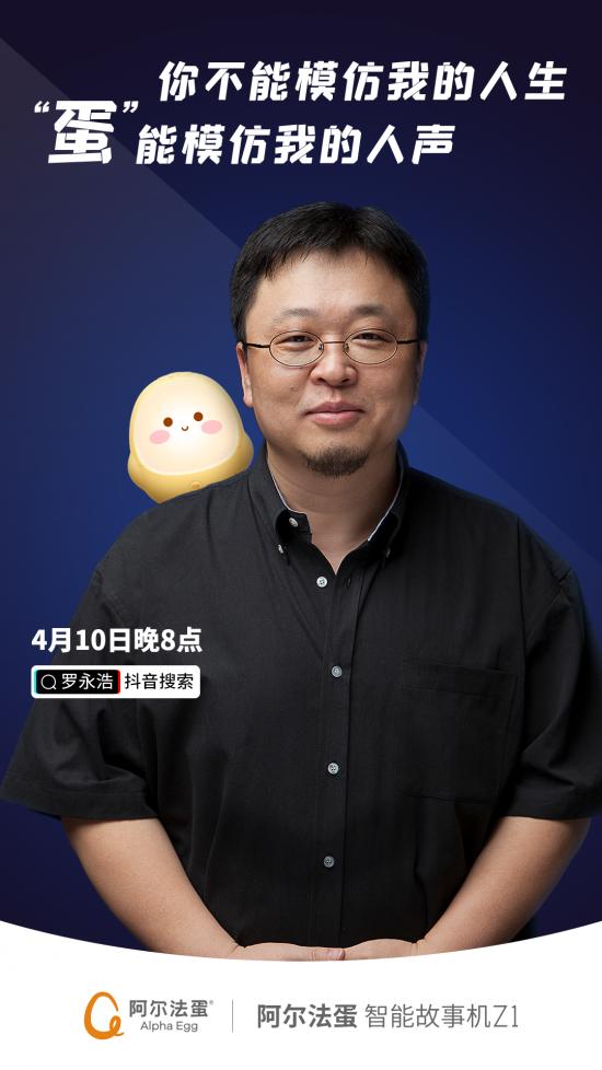 阿尔法蛋智能故事机Z1携手罗永浩直播