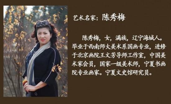 中國書畫名師推薦——陳秀梅