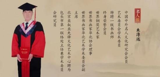 全國藝術家聯盟特邀書法名家——朱淳遠