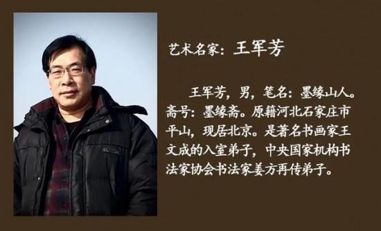 中国书画名家王军芳作品在线展销