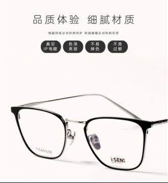 御森眼镜打造时尚的窗户,清晰世界的美好