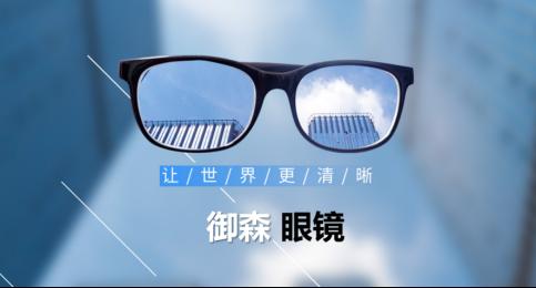 """""""最全面""""、""""最快捷"""",御森(广州)眼镜有限公司的品质一站式服务"""