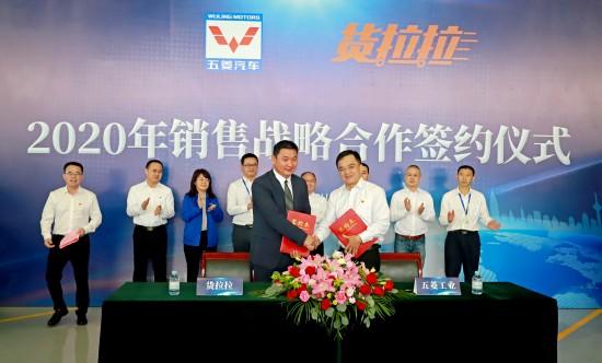 五菱工業公司與貨拉拉三度牽手 共促物流新發展