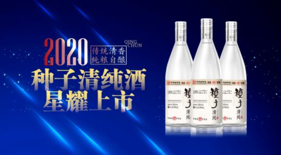 """金种子加码高线光瓶酒 直播云发布""""种子清纯"""""""