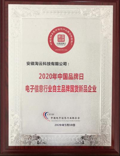 """淘云科技入选2020中国品牌日""""国货新品企业"""""""