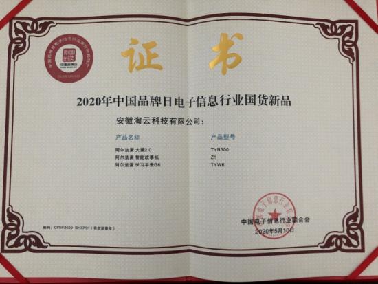 中国品牌日:淘云科技及旗下阿尔法蛋品牌分别获奖