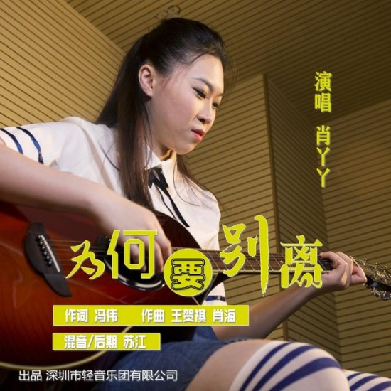 肖丫丫原创单曲《为何要别离》上线,真情演绎伤感的美