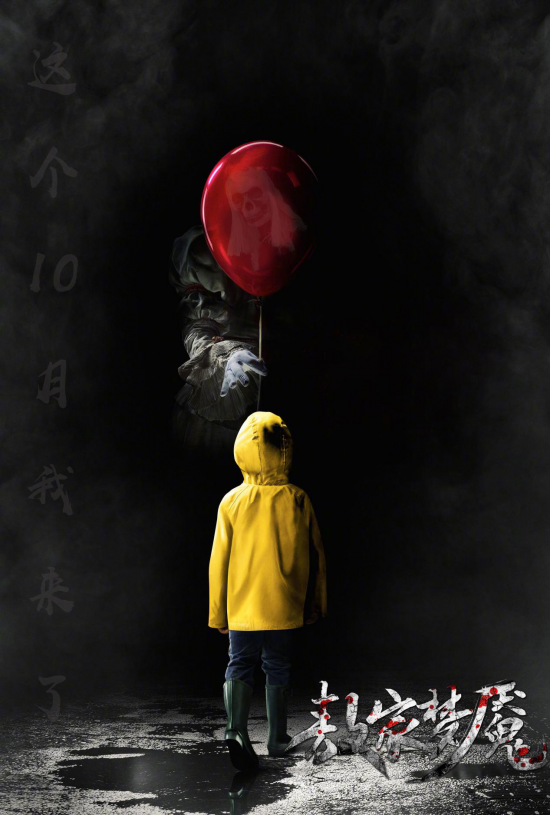 《敖家梦魇》曝神秘人海报 番外篇定档10月25日