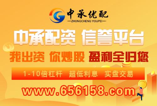 中国第一配资公司寻合作者,知名股票配资平台开户中承优配股票配资在线:寻找一家安全可靠的配资公司很重要