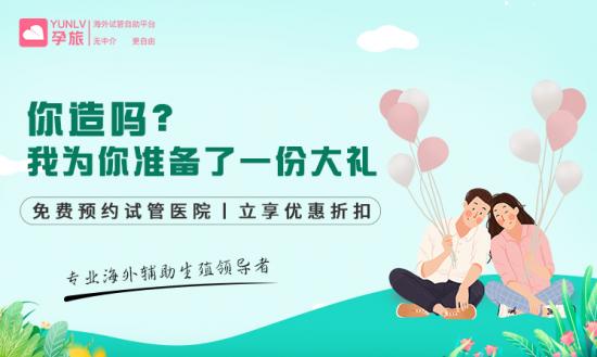 孕旅:海外試管嬰兒中介機構怎么選擇?