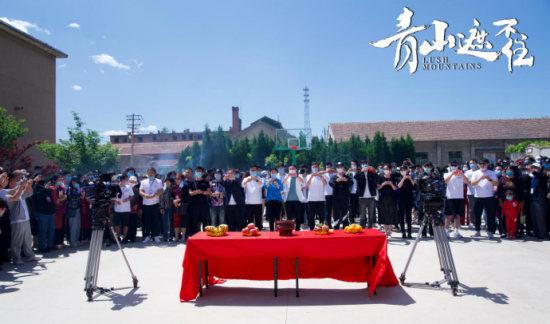 《青山遮不住》山东开机 梦想国际影业谱写时代华章