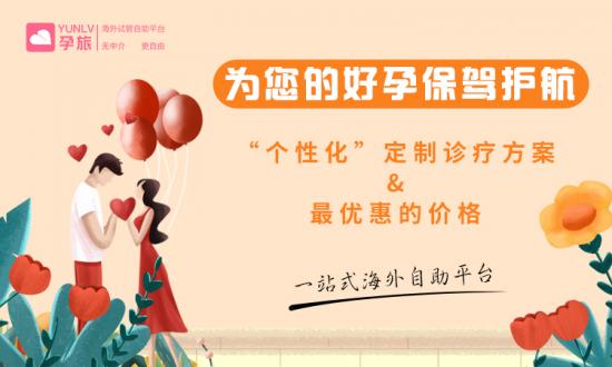 孕旅:未来十年中国的海外医疗市场潜力有可能超过数百亿美元