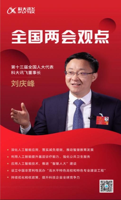 """刘庆峰两会谈""""增效减负"""""""