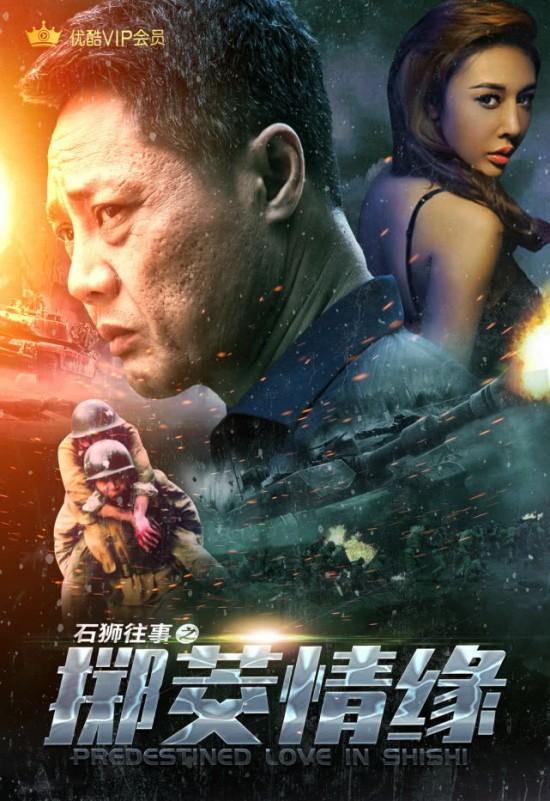 陈美行主演台海两岸电影《石狮往事之掷茭情缘》5月28日上映