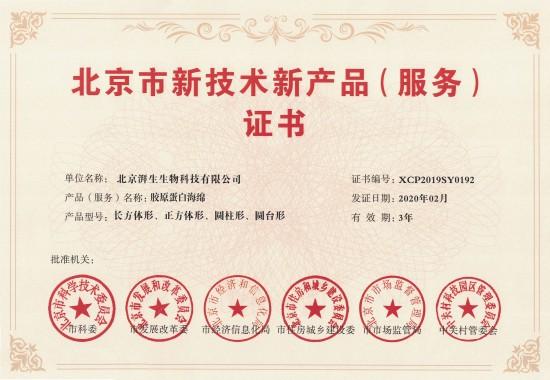 北京湃生—艾瑞金膠原蛋白海綿獲頒北京市新技術新產品證書