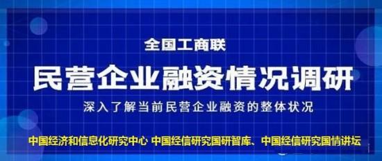 中小微企业谋定发展-国情讲坛·周荣江: 破解民营经济融资难