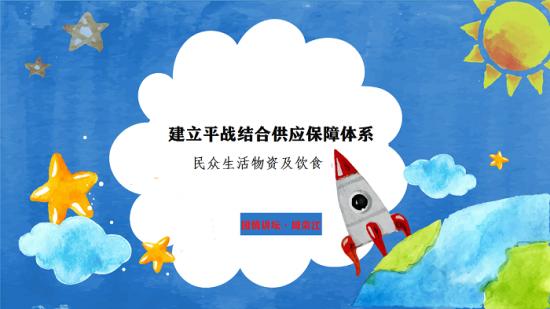 平战结合供应保障体系-国情讲坛·周荣江:谋定突发公共事件