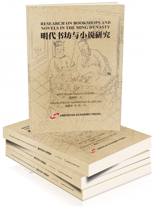 美国学术出版社重磅推出国家社科项目《明代书坊与小说研究》