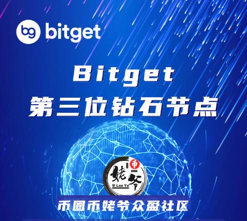Bitget公布第三位钻石节点:币圈币姥爷众盈社区