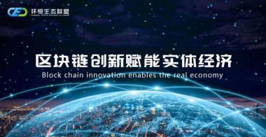 環恒生態聯盟ECE:助力能源革命,開創共贏未來