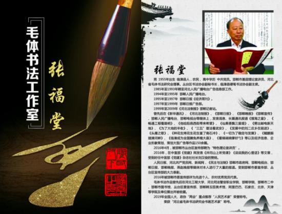 """習""""毛體""""樹正氣,潛心研究毛體的書法家—張福堂"""