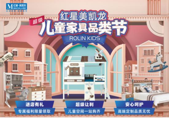 领跑行业安全标准,ROLIN KIDS乐领斩获儿童家具超级推荐品牌