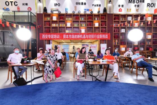 清科创业学院6月再开线下培训  西安高新区创业专题培训常态化