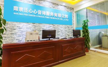 南京泛心心咨询服务有限公司:应顺应互联网+的趋势,布局线上