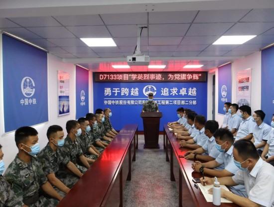 D7133项目部与部队开展庆祝建党99周年主题活动