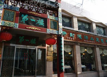 中国包子排名