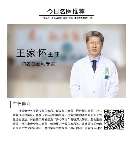 白癜風醫生王家懷健康科普:患了白癜風后要怎么護理