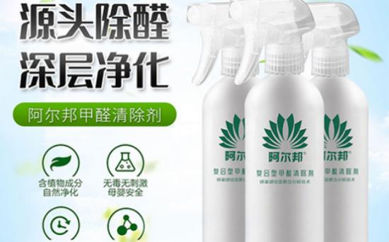"""""""一次治理,持久有效""""阿尔邦品牌坚持提供优秀的清洁除味产品"""