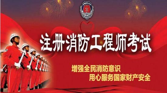 北京飞越教打造注册消防工程师摇篮