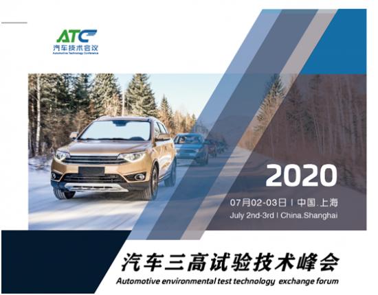 圆满落幕   科电助力ATC 2020汽车三高试验技术峰会