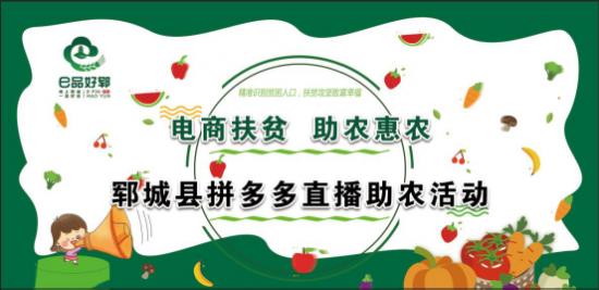 7月12日---14日,拼多多直播助农活动郓城县专场火热开播!