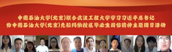 到西部去,扎根基层,建设祖国——北京武汉高校开展主题团日活动