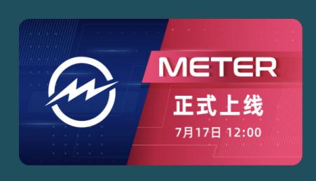 Meter治理代币MTRG即将在Gate 开启交易